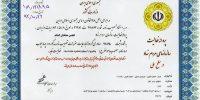 مجوز فعاليت انجمن در سطح ملي