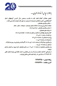 همایش آذربایجان غربی انجمن معتادان گمنام